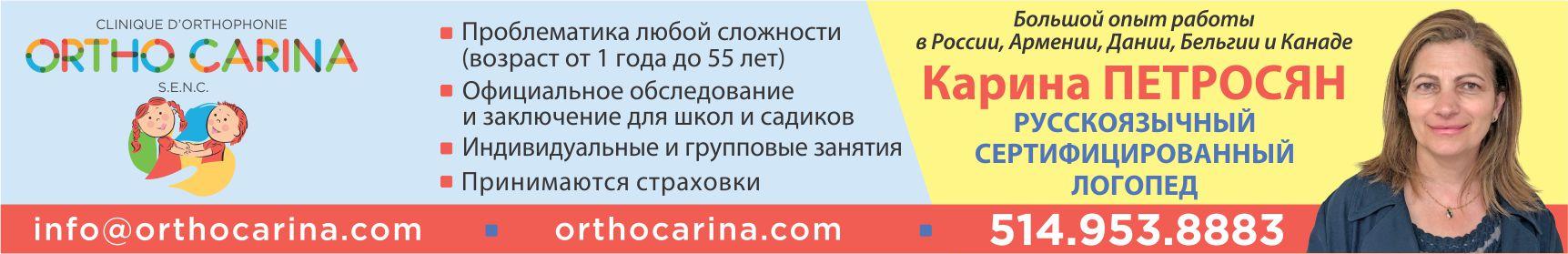Русскоязычный  сертифицированный  логопед