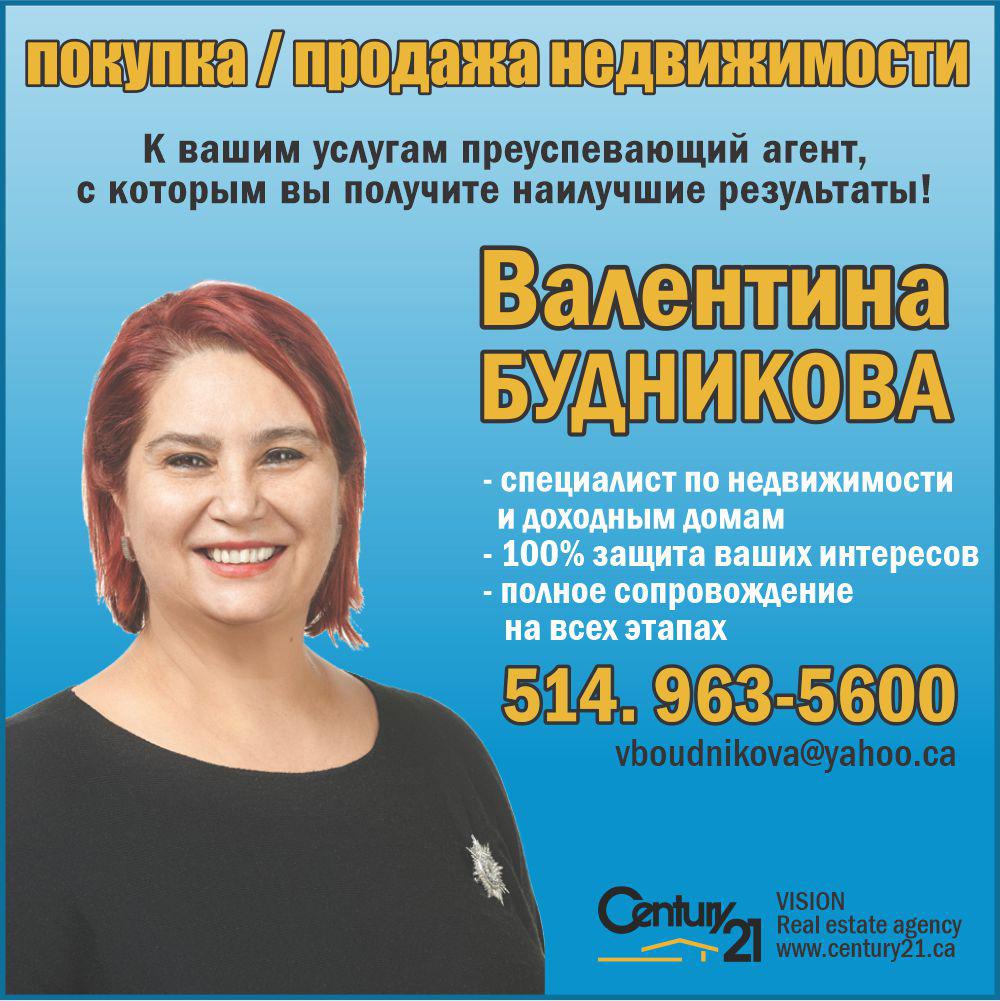 Валентина Будникова, Real estate broker. Покупка, продажа недвидимости