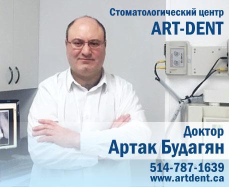 Артак Будагян, стоматолог. Стоматологический центр. Монреаль