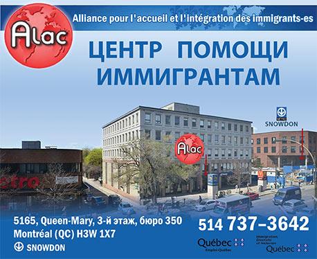 Alliance pour l'accueil et l'intégration des immigrants-es. Центр помощи имминрантам