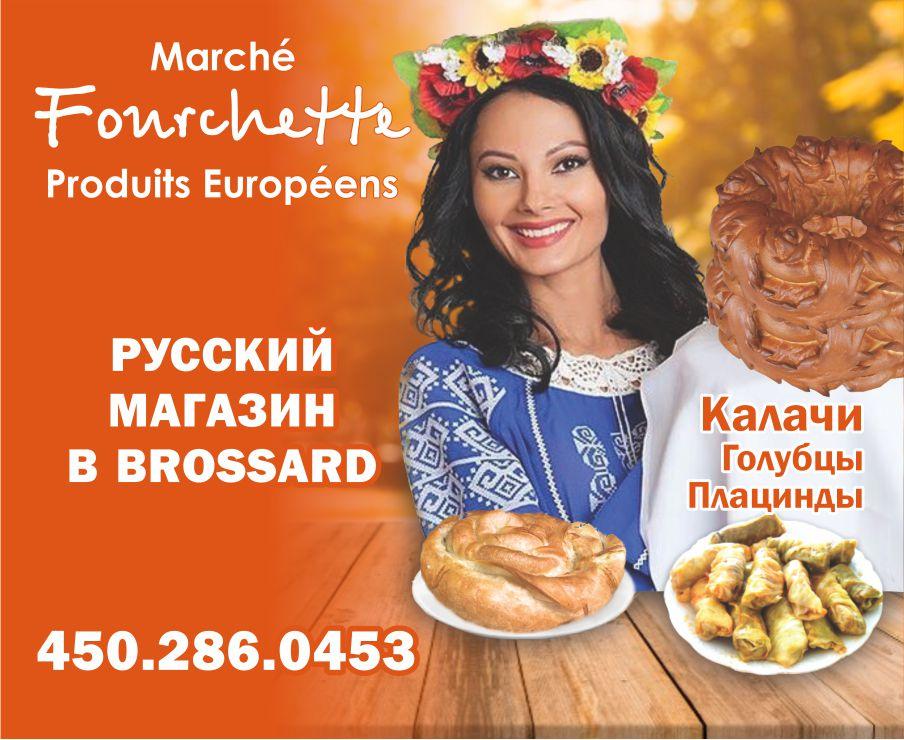 Русский Магазин В Brossard Европейские продукты