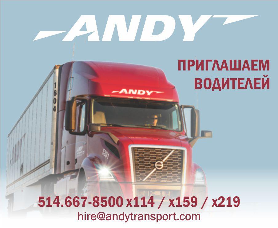 Andy Transport Транспортная компания Приглашаем водителей 1 класса