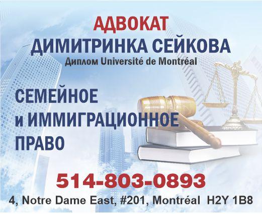 Адвокат. Юридические услуги. Семейное и иммиграционное право