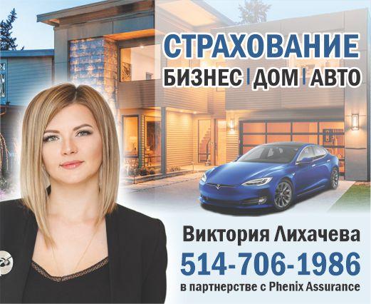 Страхование Бизнес, недвижимость, транспорт