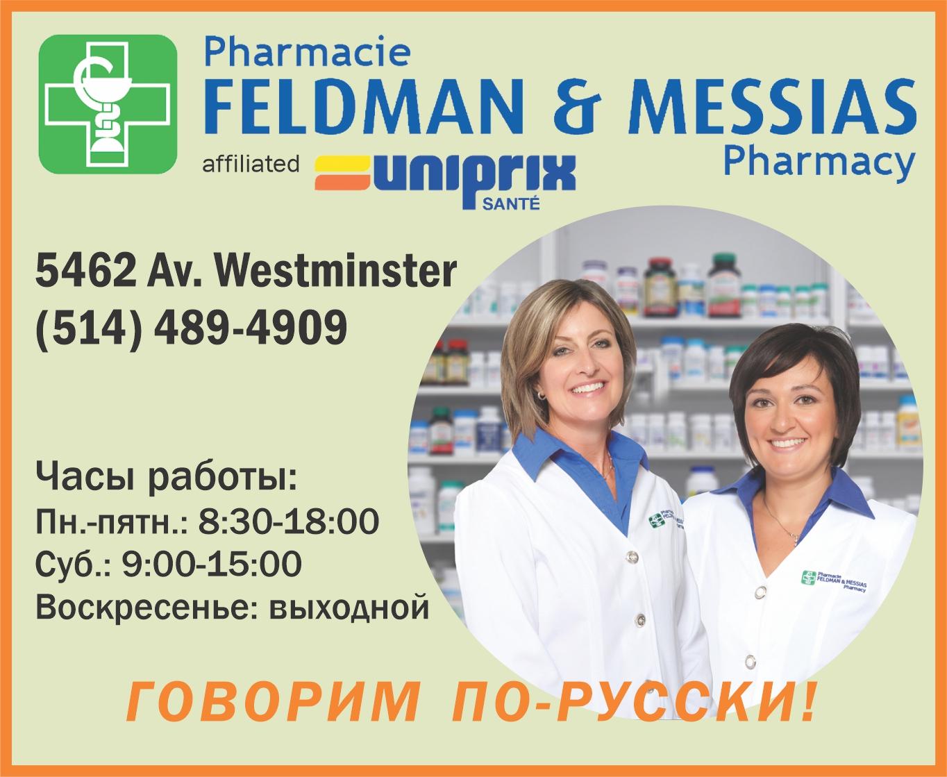 Аптека. Услуги фармацевтов